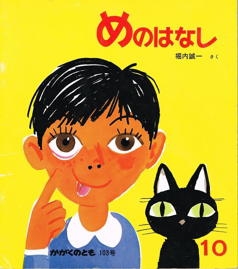 めのはなし かがくのとも 通巻103号 (1977年10月号)