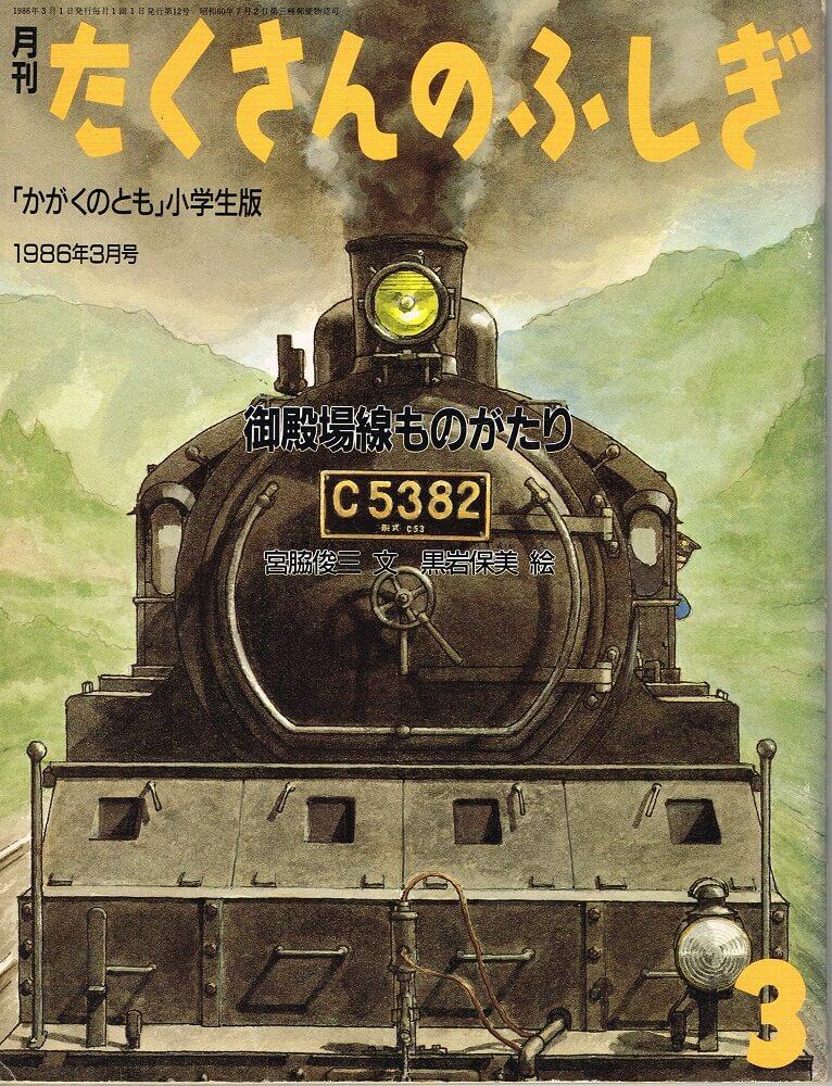 御殿場線ものがたり たくさんのふしぎ 通巻12号 (1986年3月号)