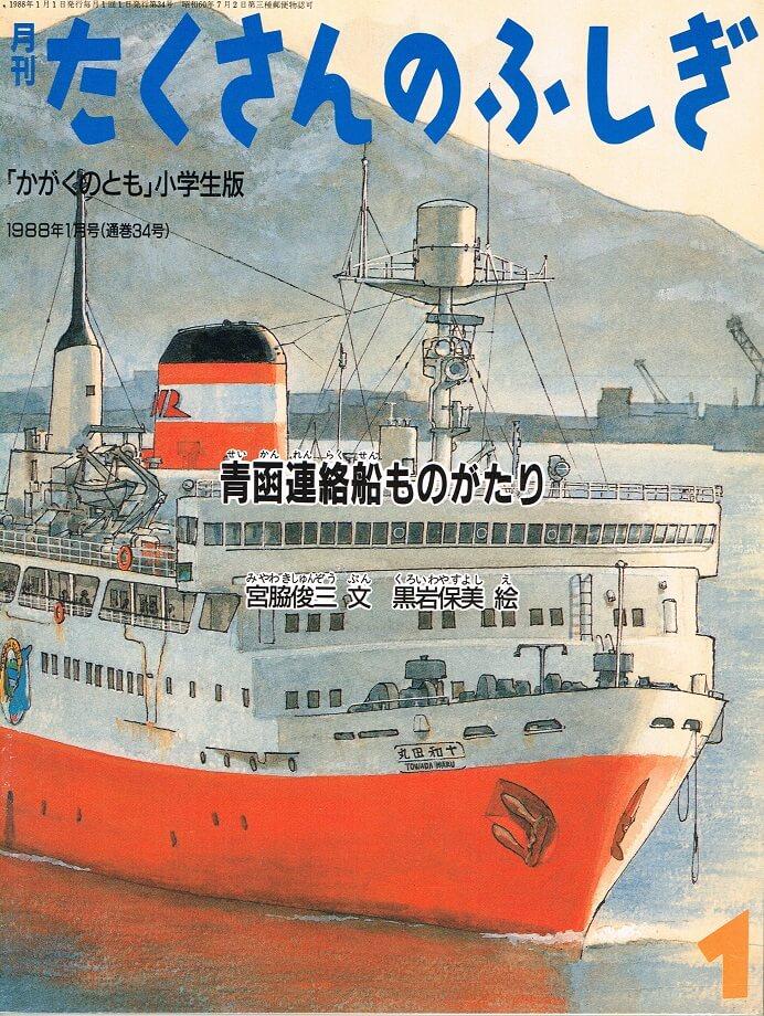 青函連絡船ものがたり たくさんのふしぎ 通巻34号 (1988年1月号)