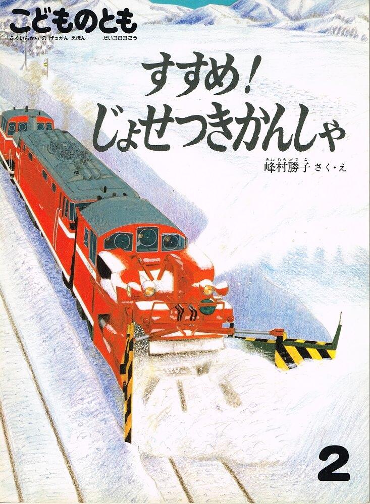 すすめ!じょせつきかんしゃ こどものとも 通巻383号 (1988年2月号)