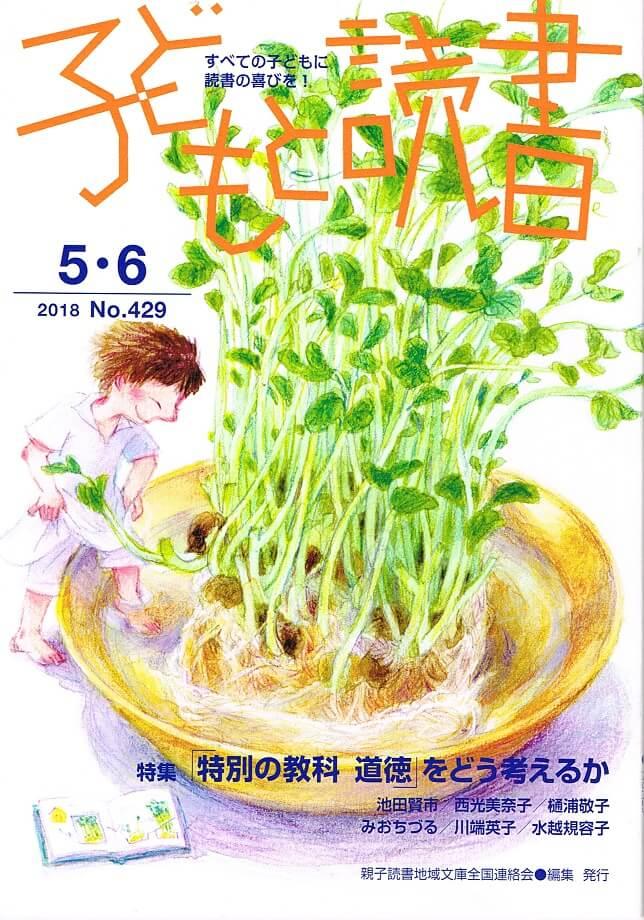 子どもと読書 (2018年5・6月号 No.429) 特集:「特別の教科 道徳」をどう考えるか