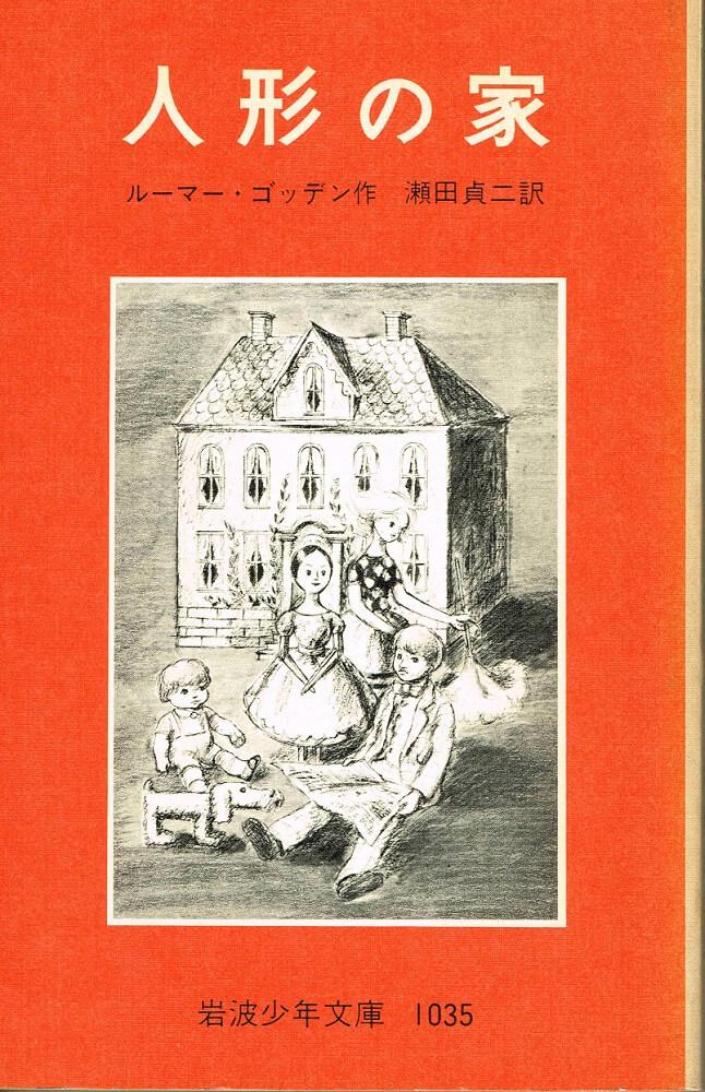 人形の家 岩波少年文庫1035