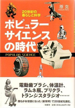 ポピュラーサイエンスの時代 20世紀の暮らしと科学