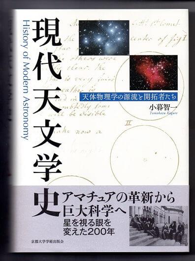 現代天文学史 天体物理学の源流と開拓者たち