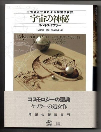 宇宙の神秘 五つの正立体による宇宙形状誌 (新装復刊)