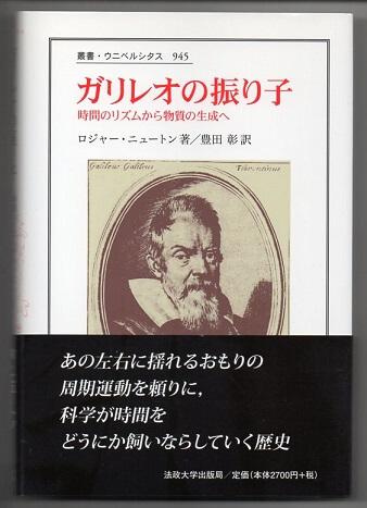 ガリレオの振り子 時間のリズムから物質の生成へ (叢書・ウニベルシタス 945)