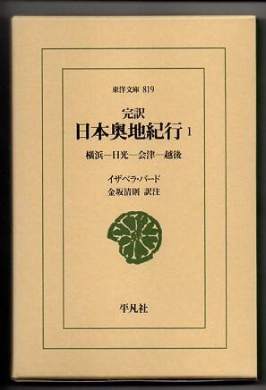完訳 日本奥地紀行 1 横浜-日光-会津-越後 (東洋文庫 819)