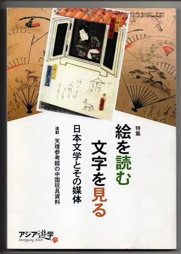 アジア遊学 No.109 特集 絵を読む 文字を見る 日本文学とその媒体
