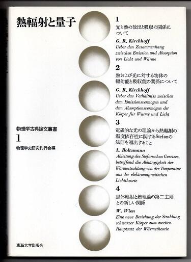 物理学古典論文叢書 1 熱輻射と量子