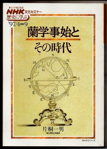NHK文化セミナー 歴史に学ぶ 蘭学事始とその時代