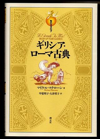 ギリシア・ローマ古典 (知のカタログ)