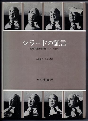 シラードの証言 核開発の回想と資料 1930~1945年
