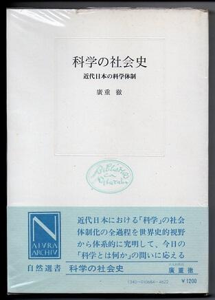 科学の社会史 近代日本の科学体制 (自然選書)