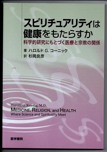 スピリチュアリティは健康をもたらすか 科学的研究にもとづく医療と宗教の関係