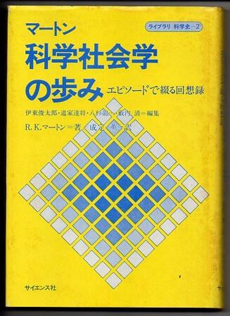 マートン科学社会学の歩み エピソードで綴る回想録 (ライブラリ科学史 2)