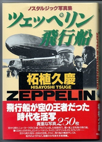 ツェッペリン飛行船 ノスタルジック写真集