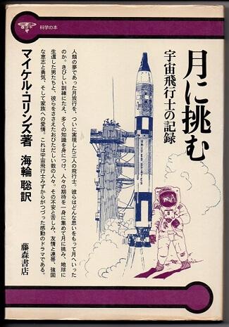 月に挑む 宇宙飛行士の記録
