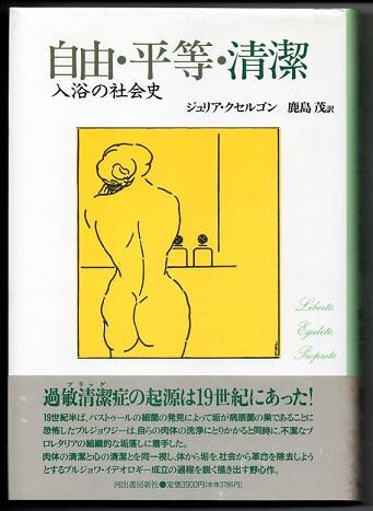 自由・平等・清潔 入浴の社会史