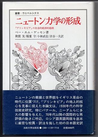 ニュートン力学の形成 『プリンキピア』の社会的経済的根源 (叢書・ウニベルシタス)