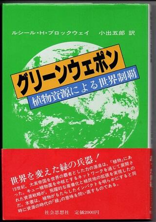 グリーンウェポン 植物資源による世界制覇