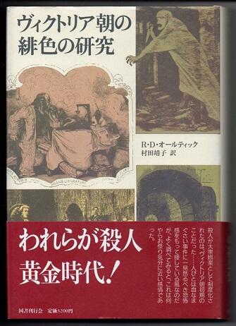 ヴィクトリア朝の緋色の研究 (クラテール叢書 11)