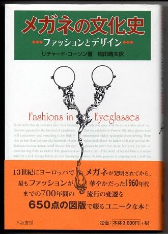 メガネの文化史 ファッションとデザイン
