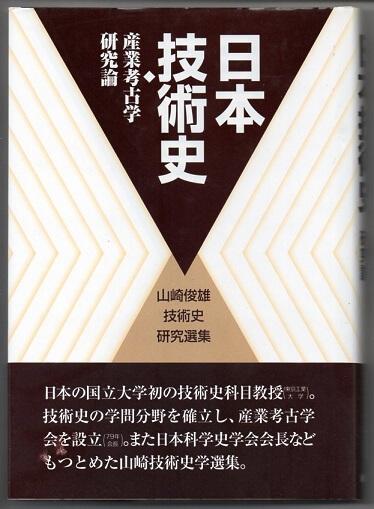 日本技術史・産業考古学研究論 山崎俊雄技術史研究選集