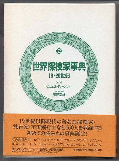 世界探検家事典 2 19・20世紀 (GALEブックス)