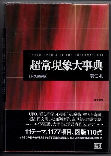 超常現象大事典 永久保存版