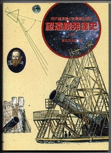 望遠鏡発達史 上 屈折望遠鏡と金属鏡の歴史