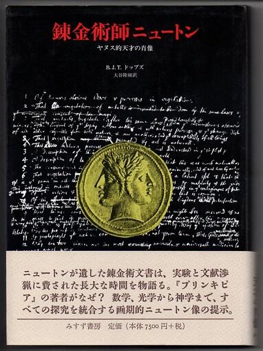 錬金術師ニュートン ヤヌス的天才の肖像