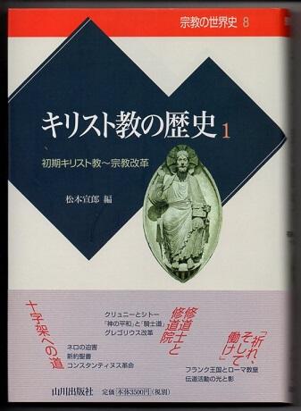 宗教の世界史 8 キリスト教の歴史1 初期キリスト教~宗教改革