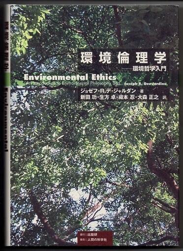 環境倫理学 環境哲学入門