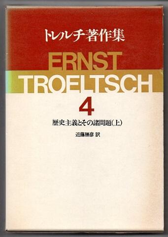 トレルチ著作集 4 歴史主義とその諸問題(上)