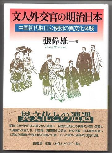 文人外交官の明治日本 中国初代駐日公使団の異文化体験