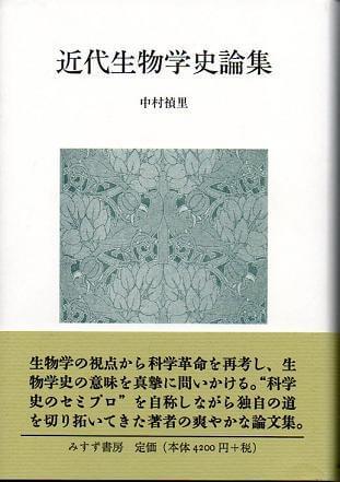 近代生物学史論集