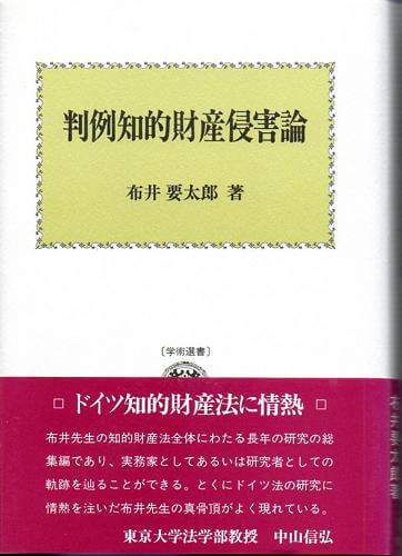 判例知的財産侵害論 (学術選書)