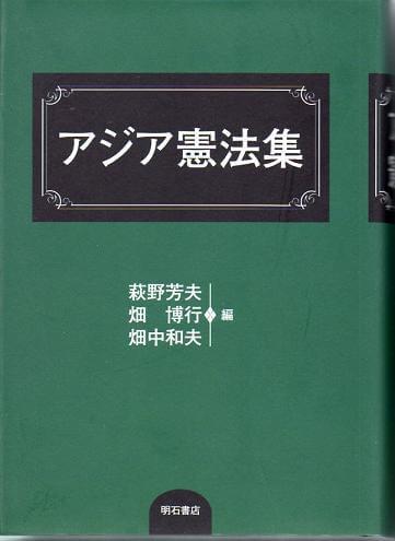 アジア憲法集