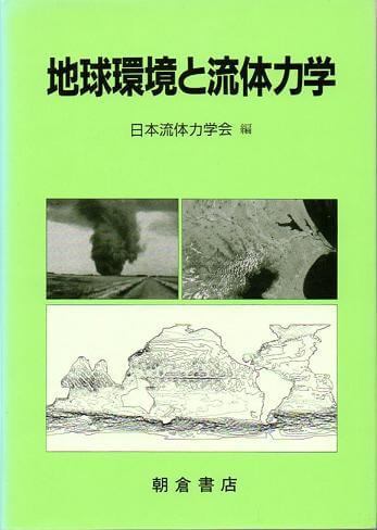 地球環境と流体力学