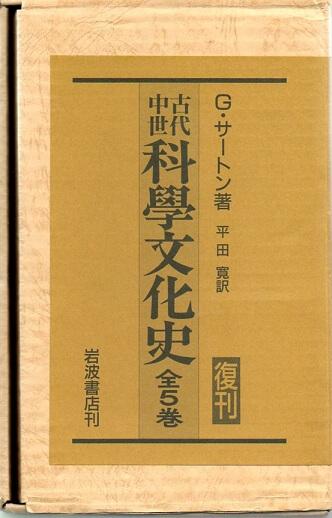 古代中世科学文化史 全5巻揃 (復刊)