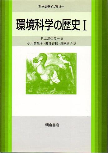 環境科学の歴史 1 (科学史ライブラリー)
