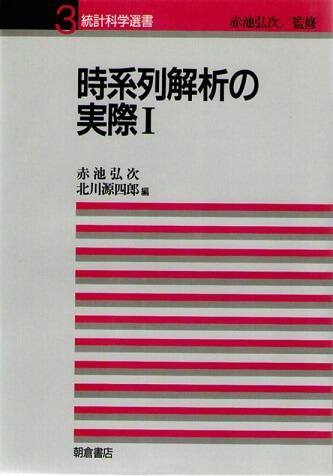 時系列解析の実際 1 (統計科学選書 3)