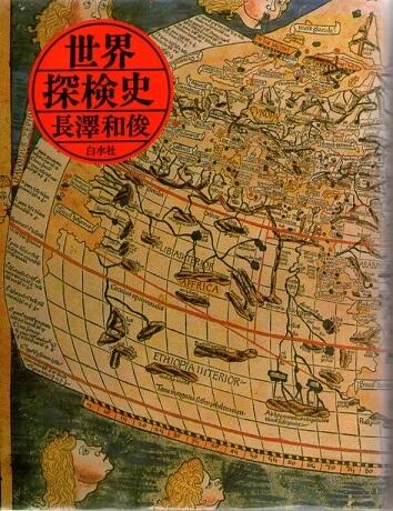 世界探検史 (新装復刊)
