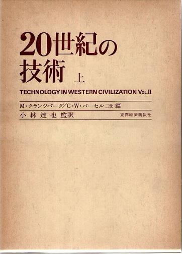 20世紀の技術 (上下巻2冊揃)
