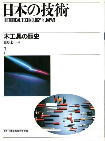 日本の技術 7 木工具の歴史