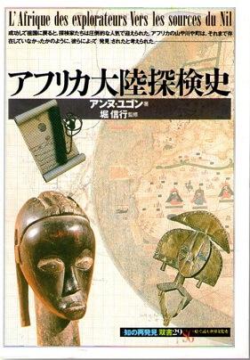 アフリカ大陸探検史 (「知の再発見」双書 29)