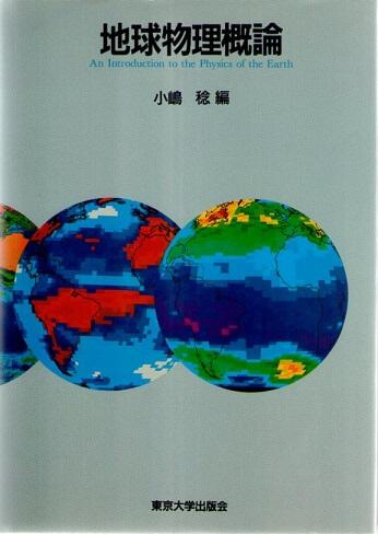 地球物理概論
