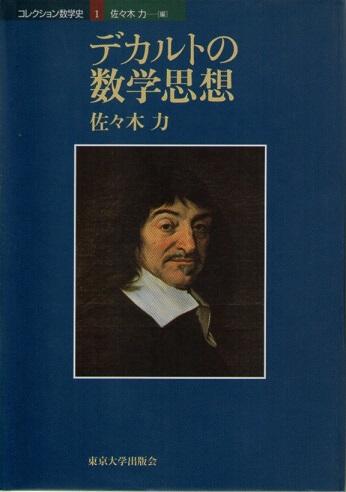 デカルトの数学思想 (コレクション数学史 1)
