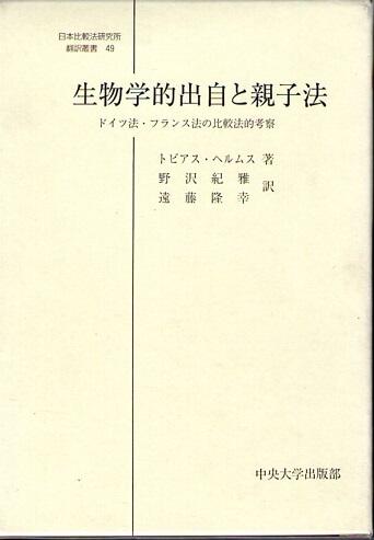 生物学的出自と親子法 ドイツ法・フランス法の比較法的考察 (日本比較法研究所 翻訳叢書 49)