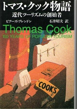 トマス・クック物語 近代ツーリズムの創始者